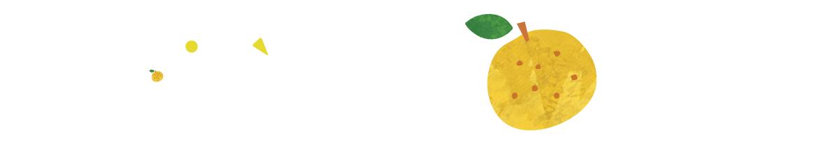 地域おこしと梨とオラ。